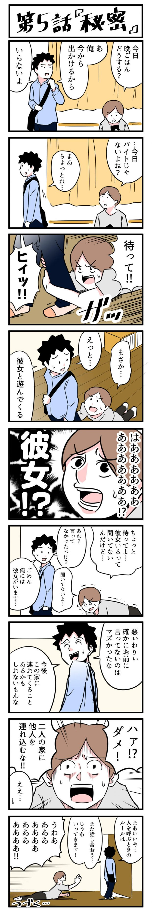 森もり子 俺と僕 漫画 マンガ BL