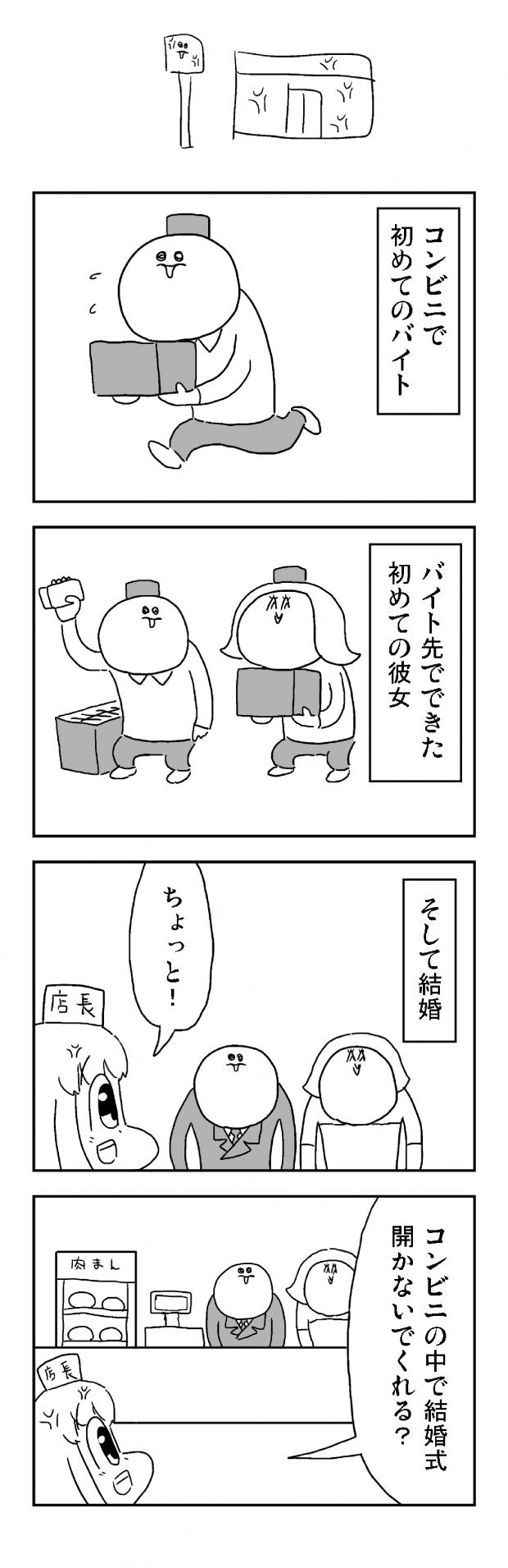 亞さめ 4コマ ギャグ お笑い シュール あるある 漫画 タウンワークマガジン
