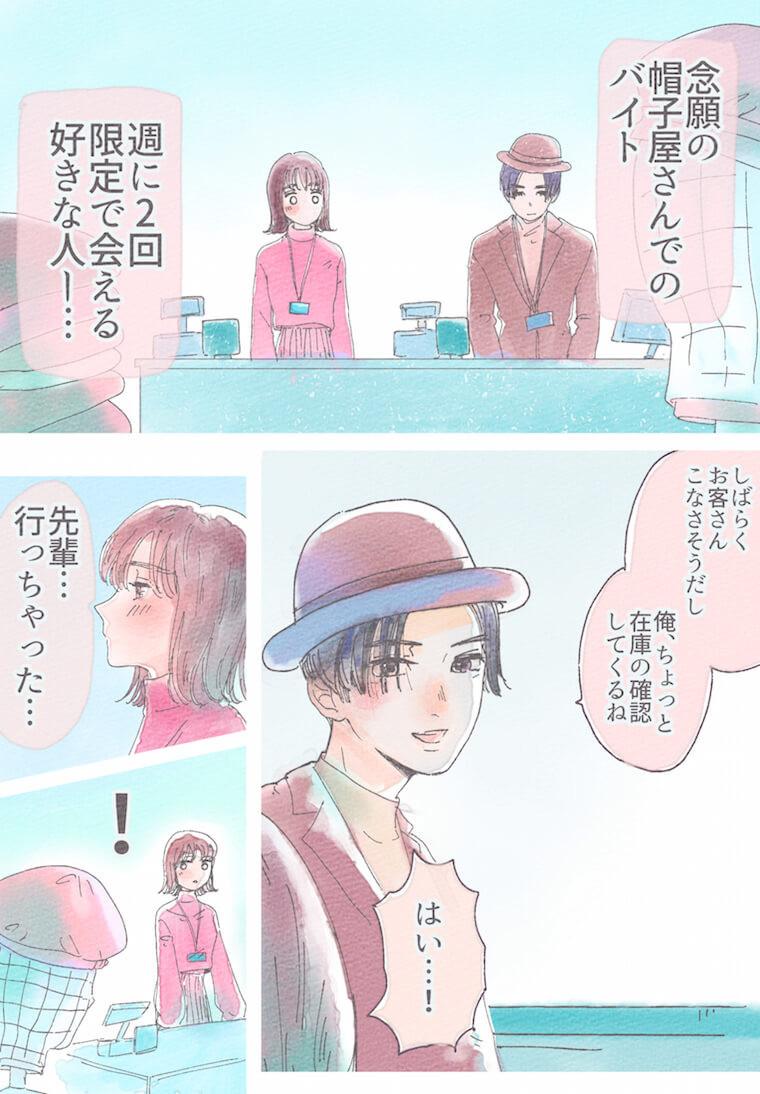 胸キュン妄想ツイート漫画_帽子屋バイト-1