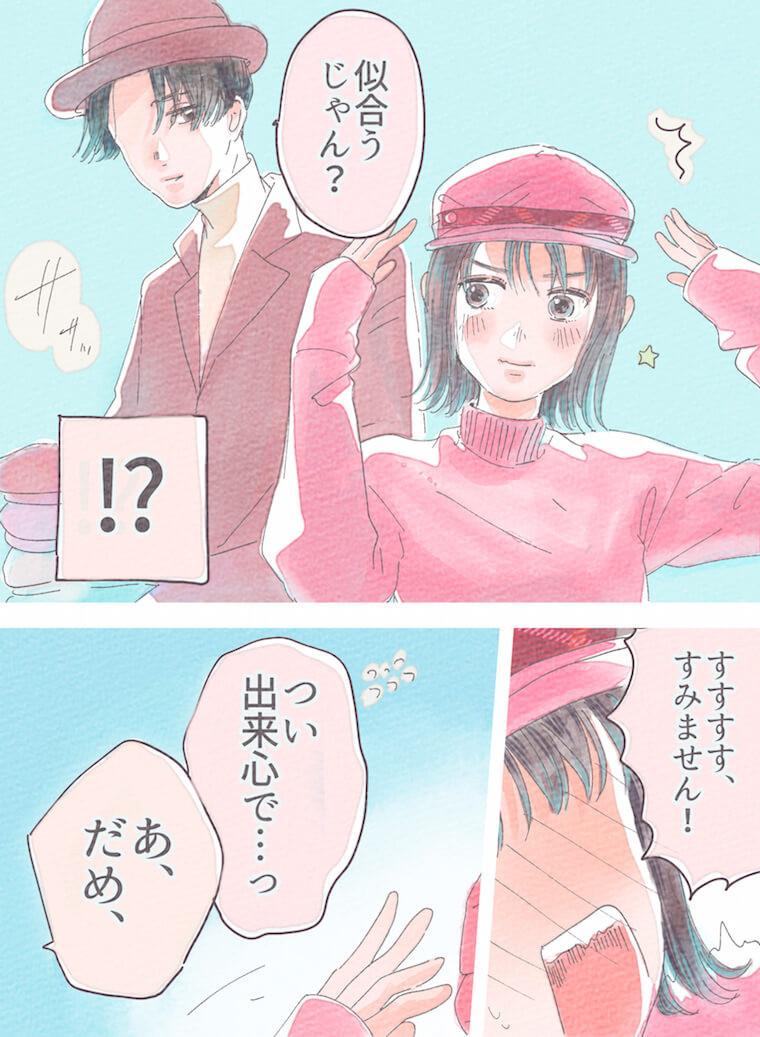 胸キュン妄想ツイート漫画_帽子屋バイト-3