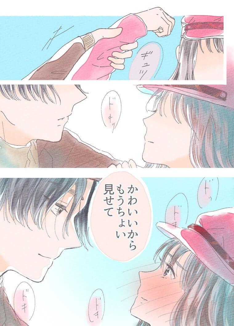 胸キュン妄想ツイート漫画_帽子屋バイト-4