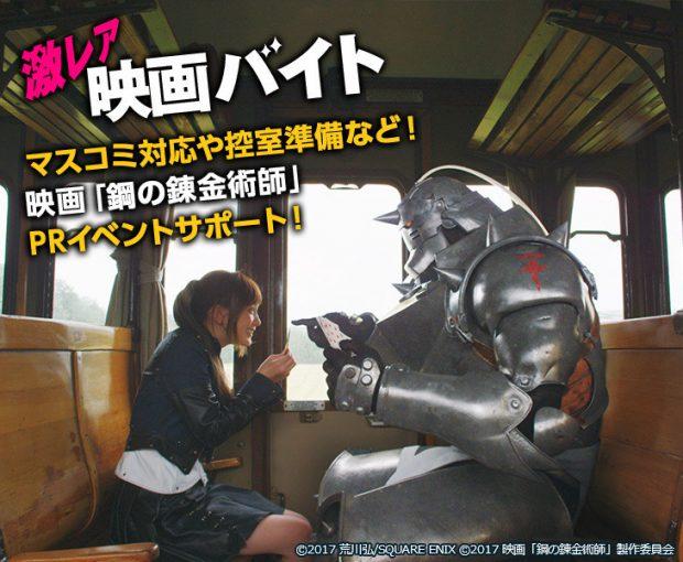 映画「鋼の錬金術師」PRイベントのサポートをする激レアバイトが登場!