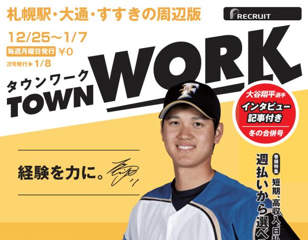 大谷翔平 日本ハム 北海道 ファイターズ 11 タウンワークマガジン