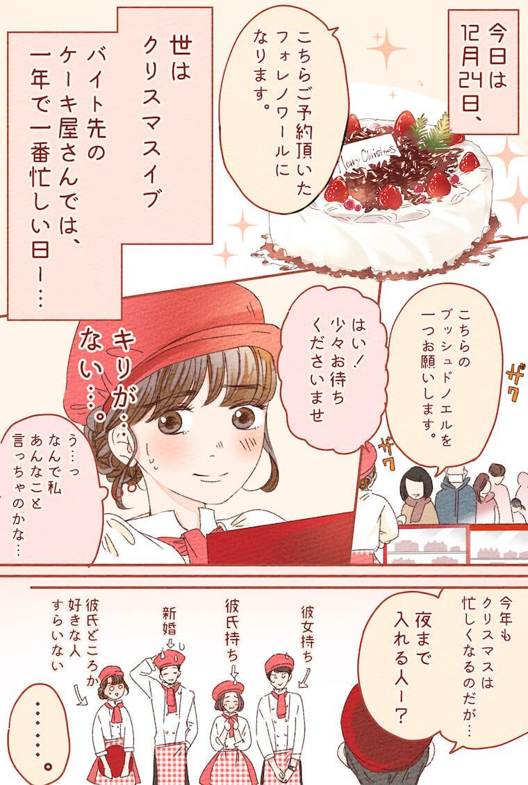 胸キュン妄想ツイート漫画_クリスマスのケーキ屋さん