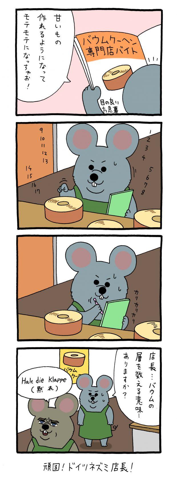 キューライス 漫画 4コマ ネズミダ バイト タウンワークマガジン