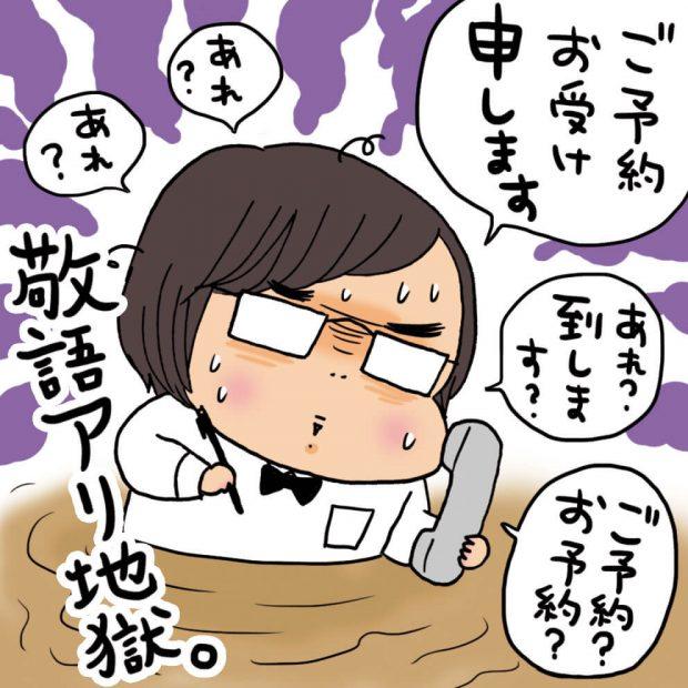 電話 苦手 あるある バイト 大学 腹肉ツヤ子 タウンワークマガジン