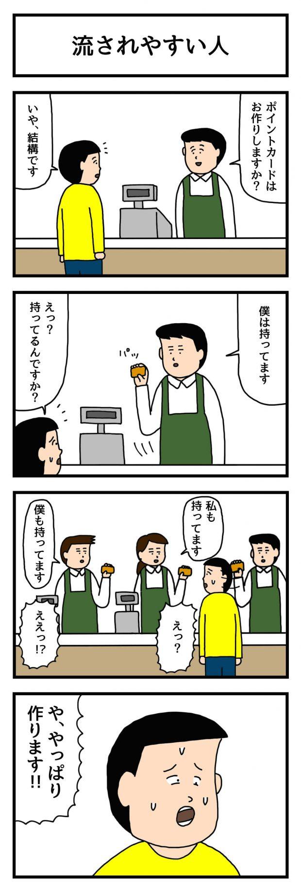 四 コマ 漫画 ネタ クスッと笑える4コマ漫画23ネタ描いてみた。