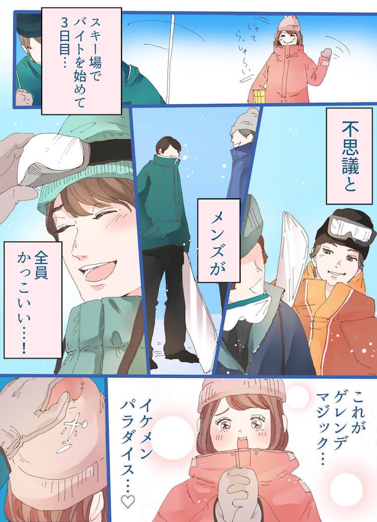 胸キュン妄想ツイート漫画☆第20回】スキー場バイト(リゾバ)のロマンス
