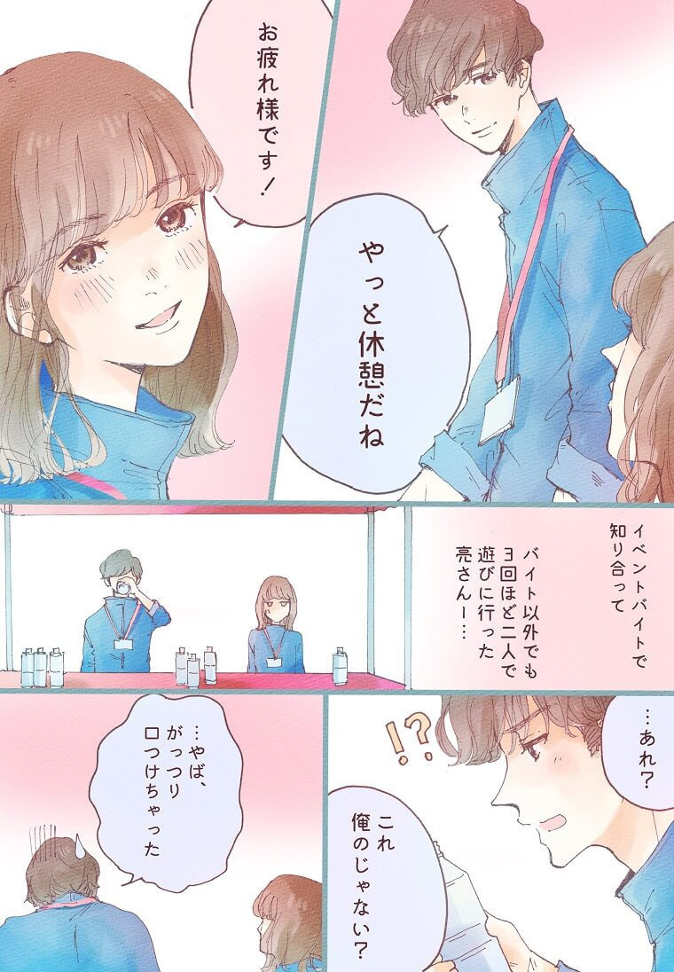 胸キュン妄想ツイート漫画第23回バイト先の恋人未満の彼との