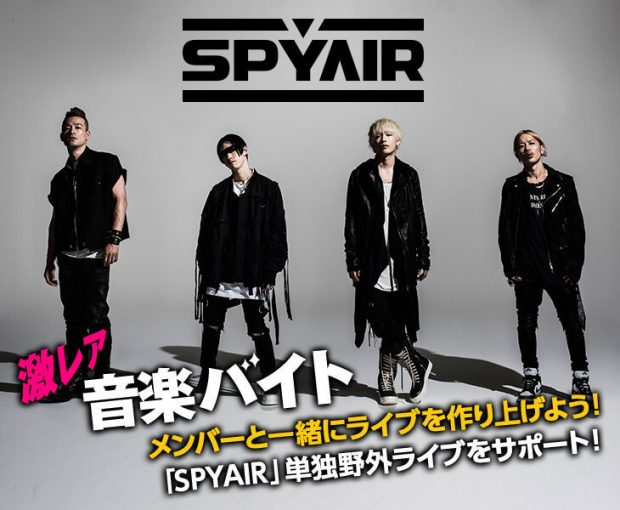 spyair just like this 激レアバイト