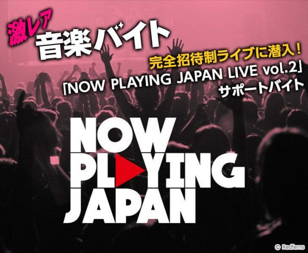 now playing japan ライブ 音楽 激レアバイト タウンワーク
