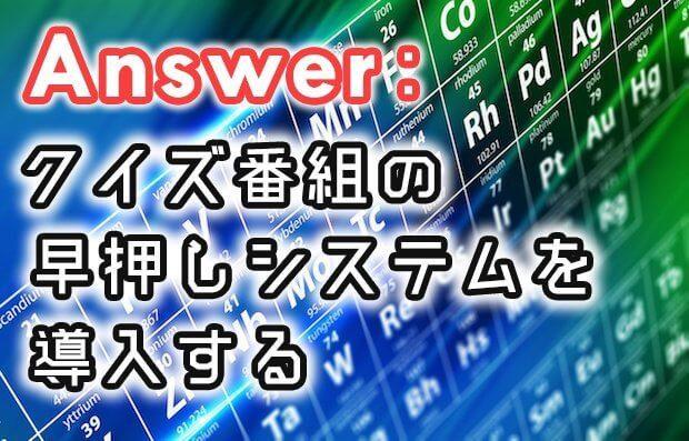 クイズ ノック アプリ