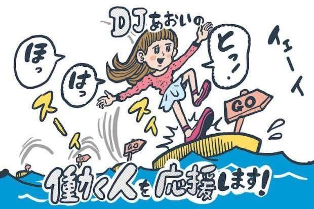 DJあおい