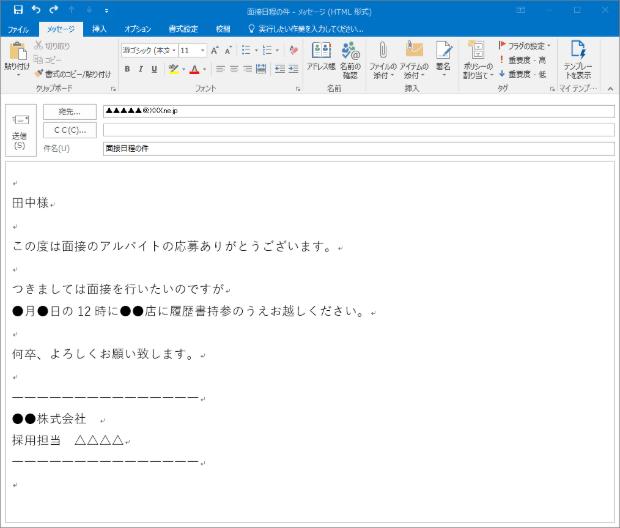 メール お礼 返信 ビジネス