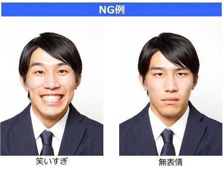 転職用の履歴書写真NG例(表情)