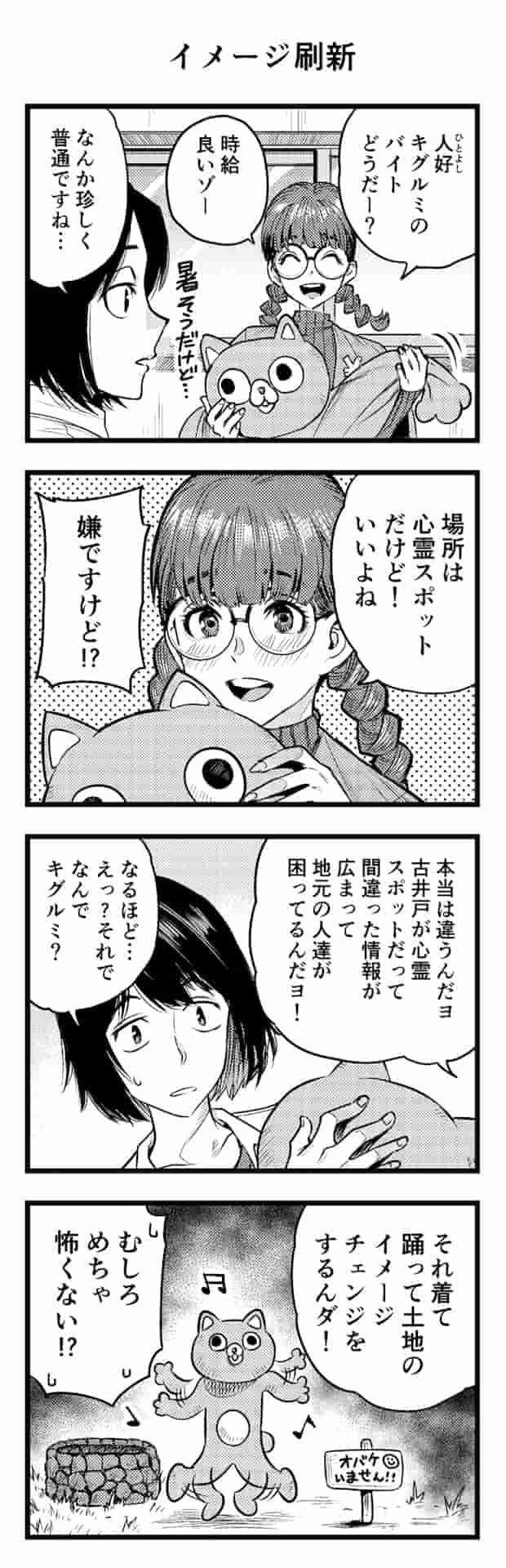 トンデモワーク 凸ノ高秀 漫画 マンガ 4コマ タウンワークマガジン