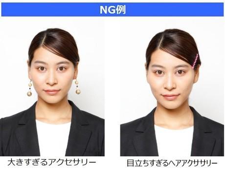 転職用の履歴書写真NG例(アクセサリー)
