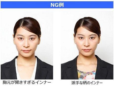 転職用の履歴書写真NG例(インナー)