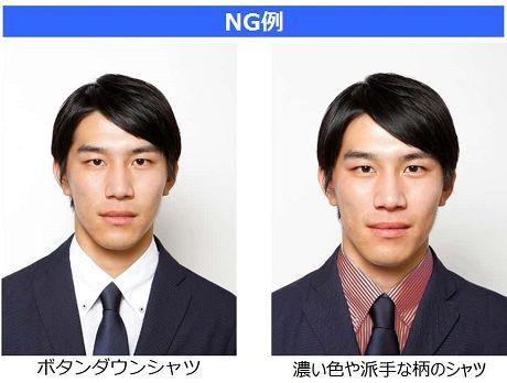 転職用の履歴書写真NG例(シャツ)