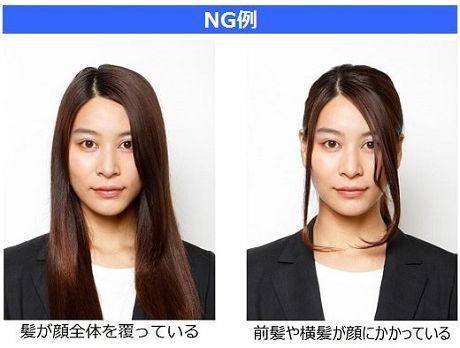 転職用の履歴書写真NG例(髪型)