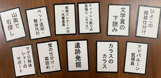 伊沢拓司 鶴崎 修功 IQ マイナーバイト Quizknock 東大王 タウンワークマガジン
