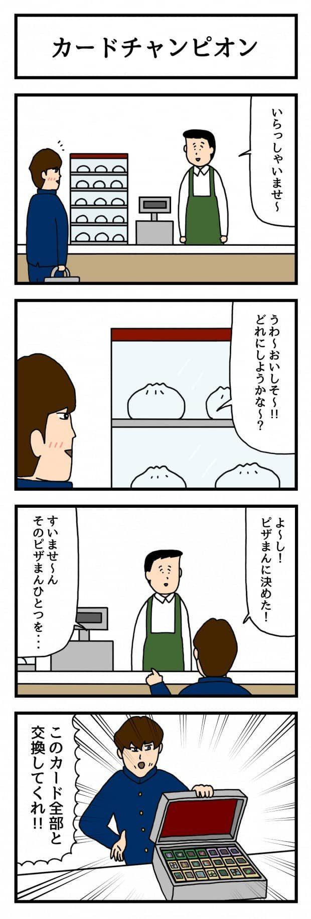 たのしい バイト 4コマ 漫画 せきの タウンワークマガジン