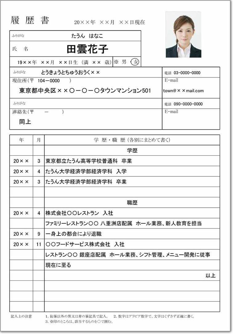 アルバイト 職歴 履歴 書