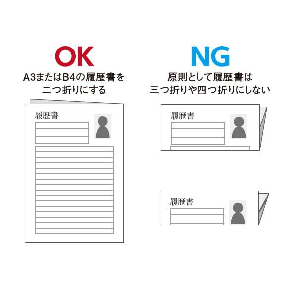 書 郵送 方法 履歴