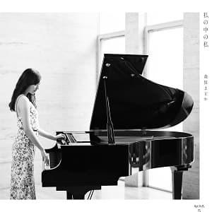 今あなたに私のピアノを