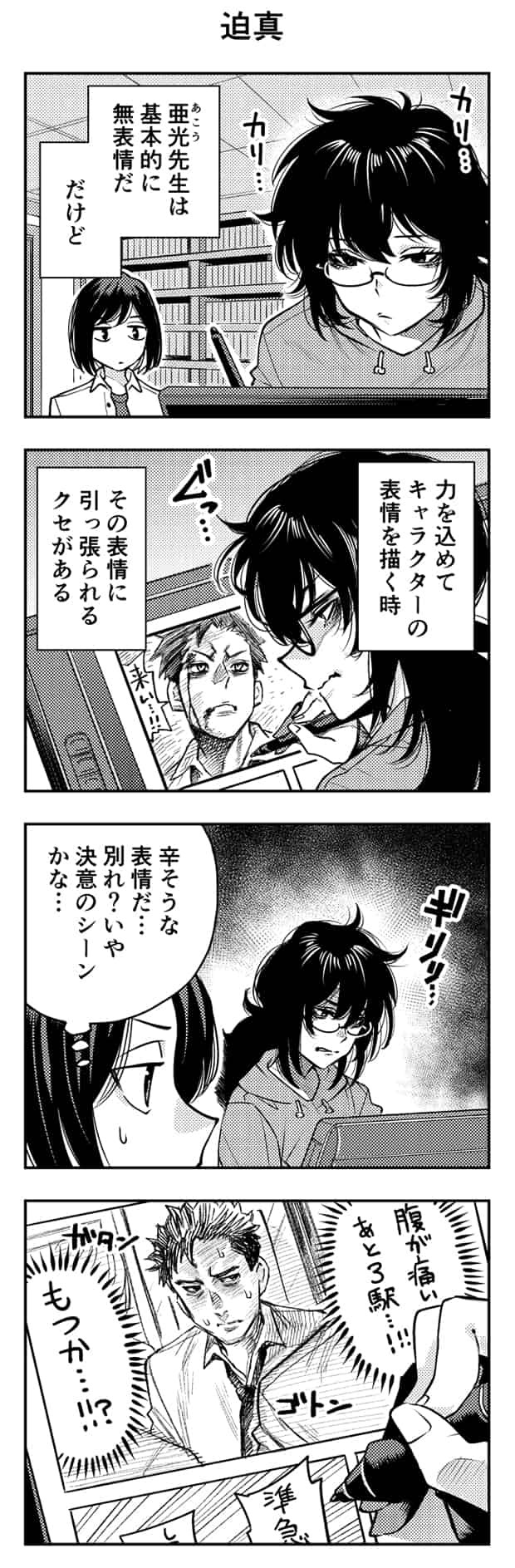 凸ノ高秀 トンデモワーク 漫画 漫画家 少年ジャンプ タウンワークマガジン