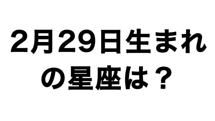 2月29日に誕生したものは? #うるう年クイズ │#タウンワークマガジン