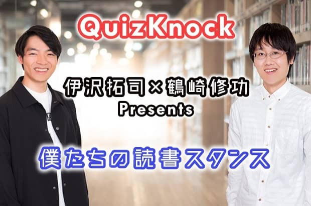 quizknock 夢 小説