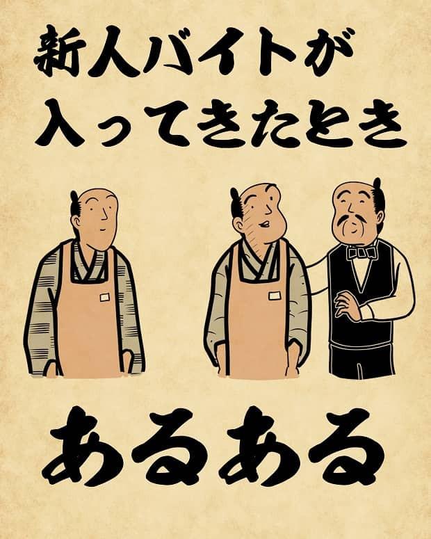 山田全自動の、バイトあるある」第十三章:新人バイトが入ってきたとき ...