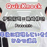 Quizknock クイズノック 東大王 伊沢拓司 鶴崎修功 タウンワークマガジン バイト