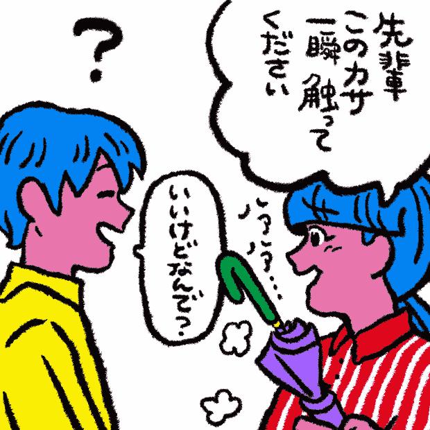 原田ちあき 漫画 イラスト タウンワーク townwork