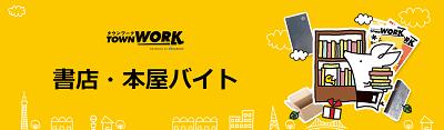カレー沢薫 タウンワーク