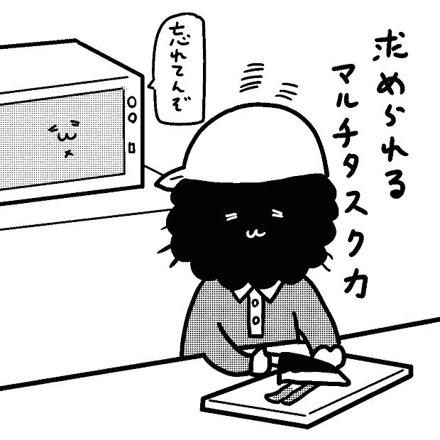 カレー沢薫 タウンワーク towmwork