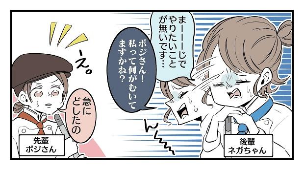 夏ノ瀬 いの 漫画 将来 やりたいこと タウンワーク townwork