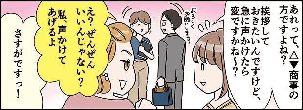 コミュニケーション 養成 コミュ力 カマタミワ トキオ・ナレッジ タウンワーク townwork