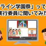 オンライン 学園祭 2020 コロナ 早稲田 文化祭 たかや ライター タウンワーク townwork
