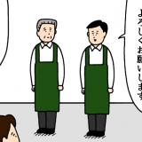 たのしいバイト4コマ せきの 漫画 タウンワークマガジン townwork