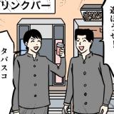 バラシ屋トシヤ 漫画 タウンワークマガジン townwork
