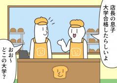 モノモース 漫画 タウンワークマガジン townwork